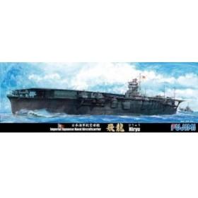 フジミ模型(FUJIMI) 1/700 特56 日本海軍航空母艦 飛龍