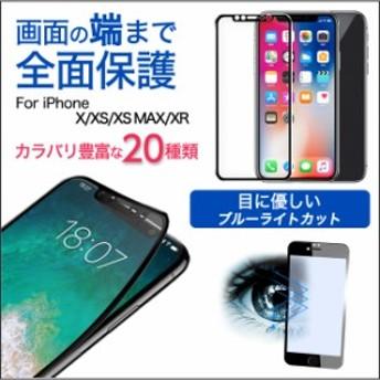 ガラスフィルム 全面保護 iPhone iPhoneX iPhoneXS iphoneXR iPhoneXSMAX 液晶保護フィルム ラメ ブルーライトカット シート シール