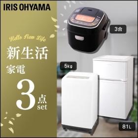 家電セット 新生活 3点セット 一人暮らし 冷蔵庫 81L+洗濯機 5kg+炊飯器 3合 ブラック アイリスオーヤマ