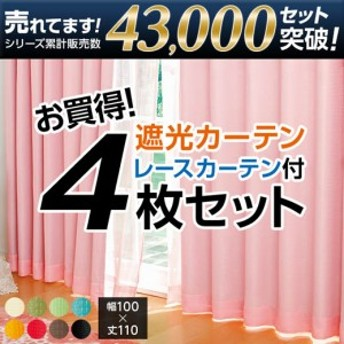 幅100×丈110 遮光付 4枚組 4枚セット 遮光カーテン レースカーテン付 カーテンセット 選べるカラーカーテンお買得セット