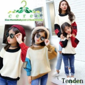 ニットセーター 子供服 女の子 トップス キッズ 韓国子供服 親子ペアルック 長袖