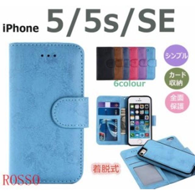 2291fe894d iPhone5 iPhone5S iPhone5 着脱式 シンプル iPhone SEレザー 5SEケース財布型 分離式 大