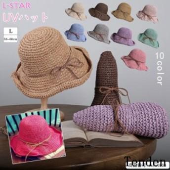 ハット 折りたたみ レディース アウトドア ざっくり UVハット帽子 夏 紫外線対策 リボン 大きいサイズ 麦わら帽子 ハット つば広 春
