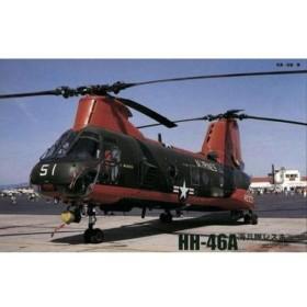 フジミ模型(FUJIMI) 1/72 7 HH-46A 海兵隊レスキュー