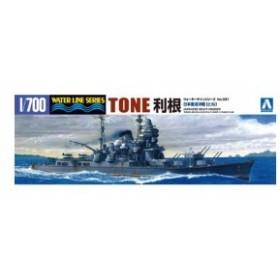 アオシマ 1/700 日本海軍 重巡洋艦 利根 【ウォーターラインシリーズ No.331】