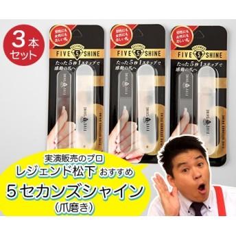 5セカンズシャイン(3本)【送料無料】