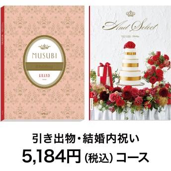 【カタログギフト】MUSUBI WEDDINGレッド