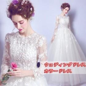 ウェディングドレス 二次会 ウエディングドレス 刺繍 ロング ロングドレス パーティードレス 二次会ドレス カラードレス 花嫁ドレス 結婚