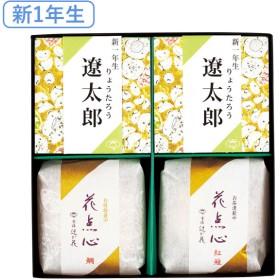 【新1年生】京都・辻が花 名入れお茶漬最中・お吸い物最中詰合せA たまひよSHOP