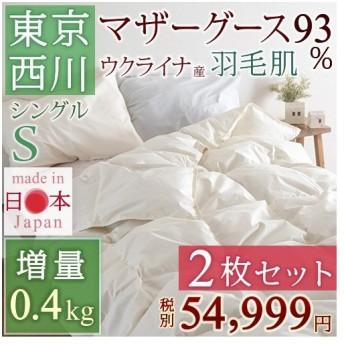 2枚まとめ買い 羽毛肌布団 シングル 東京西川 夏の羽毛布団 掛け布団 ウクライナ産マザーグース93% 日本製