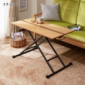 【大型商品送料無料】昇降式リビングテーブル