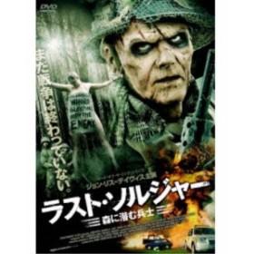 ラスト・ソルジャー 森に潜む兵士 【DVD】