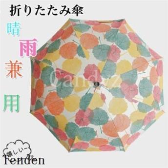 折りたたみ傘 レディース 晴雨兼用 軽量 大きい 可愛い uvカット 耐風 手開き ボタニカル柄 遮熱 おしゃれ 日傘 遮光 ブラックコーティン