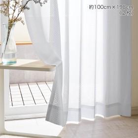 【選べる99サイズ】UVカット・ミラーレースカーテン