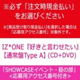 IZONE/【前払い専用】「好きと言わせたい」通常盤type A(Cd+dvd)