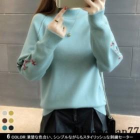 刺繍 セーター 長袖 リブ編み ニットトップス シンプル 丸襟 カラバリ プルオーバー 花刺繍 伸縮性 ハイネック ゆったり カジュアル 純色