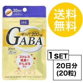 【お試しサプリ】【送料無料】 DHC ギャバ(GABA) 20日分 (20粒) ディーエイチシー