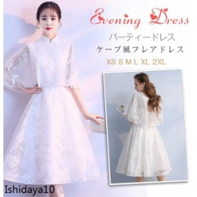 d6212ce014bbd パーティードレス 袖あり 結婚式 ドレス 卒業式 大人 ドレス ウェディングドレス 二次会ドレス 発表