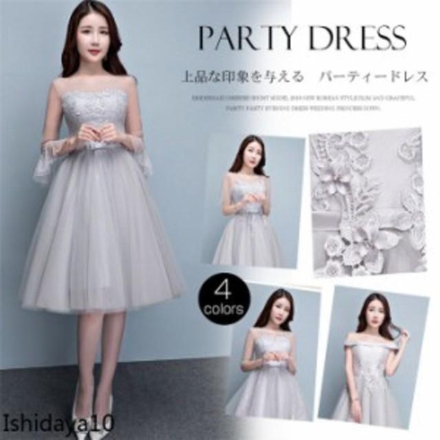 1f71fbcf24344 パーティードレス 結婚式 ドレス 袖あり 卒業式 大人 ウェディングドレス 二次会ドレス 発表会