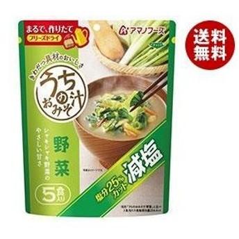 送料無料 【2ケースセット】アマノフーズ フリーズドライ 減塩うちのおみそ汁 野菜 5食×6袋入×(2ケース)