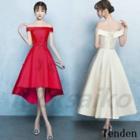 ロングドレス パーティドレス 結婚式 ウェディングドレス 成人式 同窓会 お呼ばれドレス 二次会 忘年会 Aライン ドレス 大きいサイズ ド