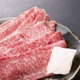 お肉屋さん厳選 A5ランク山形牛すきやき用 720g