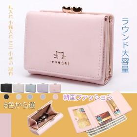 レディース コンパクト財布 札入れ 小銭入れ ミニ 小さい 財布 ラウンド大容量 ホック式