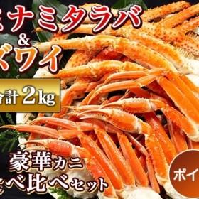豪華カニ食べ比べセット【送料無料】
