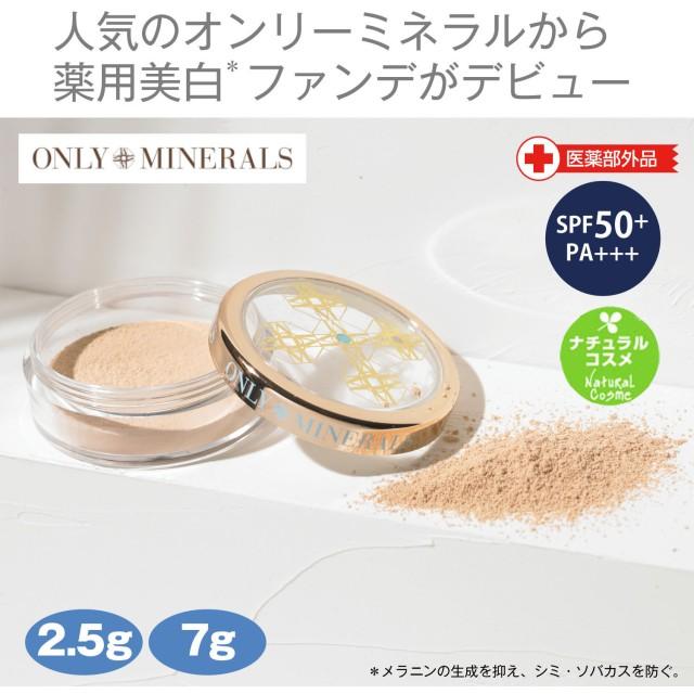 オンリーミネラル 洗顔で落とせる薬用美白ファンデーション SPF50+ PA+++