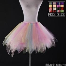 ダンス ウェア バレエダンス ふわふわ ダンス舞台 ダンス チュチュスカート ダンス 大人 パニエ 子供 チュールスカート