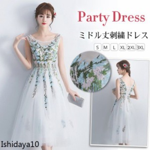 c13ad966154f6 パーティードレス 結婚式 ドレス 刺繍 花嫁 ウェディングドレス ミモレ丈 二次会ドレス ブラック ロングドレス