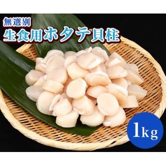 無選別 生食用ホタテ貝柱1kg