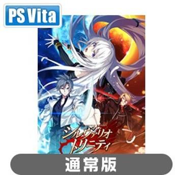 【PS Vita】シルヴァリオ トリニティ -Beyond the Horizon- 通常版【返品種別B】