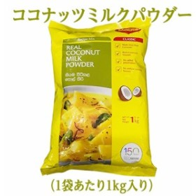 Nestle マギー ココナッツミルクパウダー  1kg