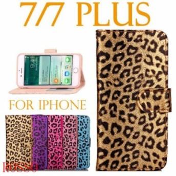 iPhone7 ケース iPhone7Plus アイフォン7Plus 手帳型 アイフォン7 カバー ケース ヒョウ柄 カード収納 ケース