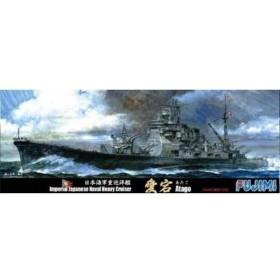 フジミ模型(FUJIMI) 1/700 特80 日本海軍重巡洋艦 愛宕