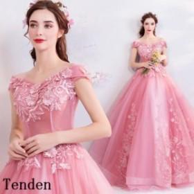 カラードレス オフショルダー ウエディングドレス 披露宴 プリンセスライン 二次会 豪華なお花刺繍 パーティー 結婚式 花嫁カラードレス