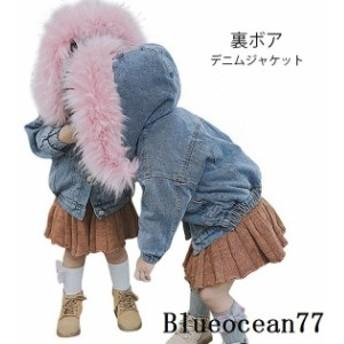 裏ボアジャケット 子供服 デニムジャケット 長袖 女の子 フード付き 女児 ファー付き コート デニム ジャケット アウター フェイクファー