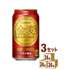 金麦 ゴールドラガー 350ml 72本 サントリー