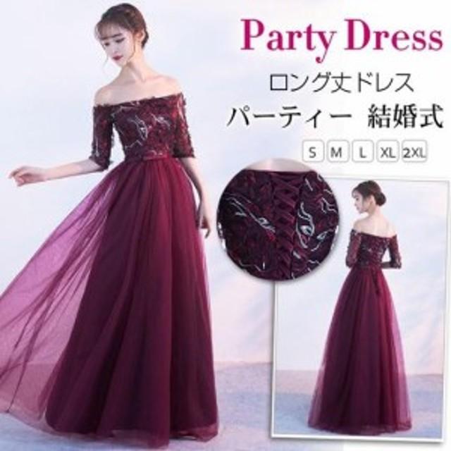 7df23d832358a ロングドレス 演奏会 パーティードレス 結婚式ドレス ロング丈 袖あり フォーマル 着痩せ 大人