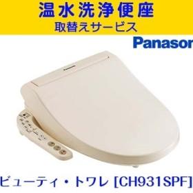 パナソニック 温水洗浄便座 取替えサービス【送料無料】