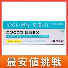 エンクロン軟膏EX 12g 指定第2類医薬品 ≪ポスト投函での配送(送料350円一律)≫