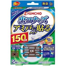 【処分品 在庫限り】虫コナーズ アミ戸に貼るタイプ150日用 無臭 2個入