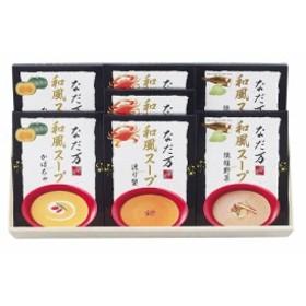 なだ万 和風スープ SP-4A かぼちゃ ワタリガニ 繊維野菜