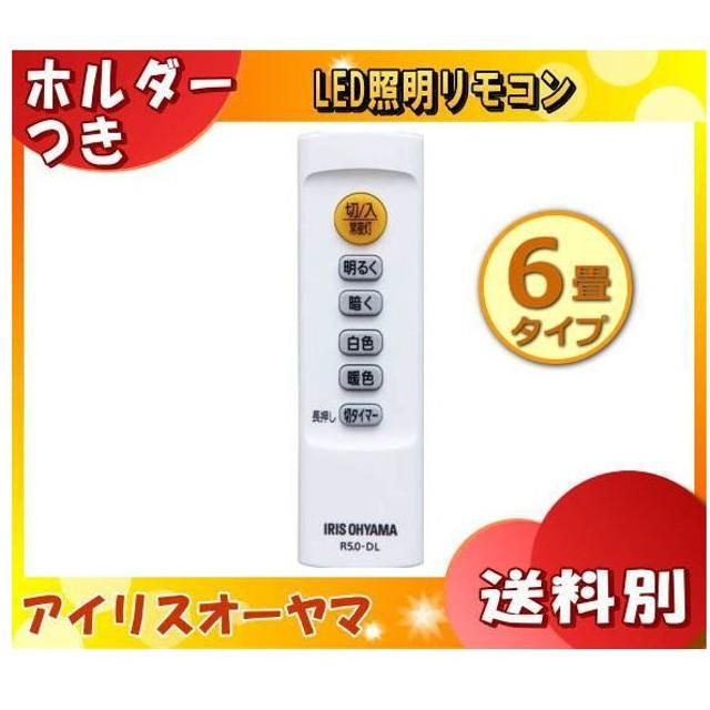 アイリスオーヤマ CL6DL-5.0専用リモコン 純正商品 R5.0-DL(cl6dl50) [調色]/[調光] 入/切(常夜灯) 切タイマー 「CL6DL50」「cl6dl50」「送料区分A」