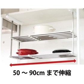 伸縮できる吊り戸棚下収納棚