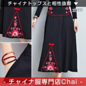 チャイナ服 スカート 刺繍 ボトムス チャイナテイスト 舞踏 中国風 民族衣装 zb111