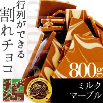 チュベ・ド・ショコラの割れチョコミルクマーブル 800g