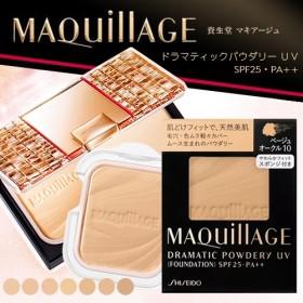 【期間限定特別特価】MAQuillAGE マキアージュ ドラマティックパウダリーUV レフィル 大人気のムース生まれパウダリー 2/21新発売‼コンパクトケース入荷‼