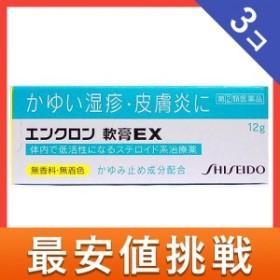 エンクロン軟膏EX 12g 3個セット 指定第2類医薬品 セット商品は配送料がお得! ≪ポスト投函での配送(送料350円一律)≫